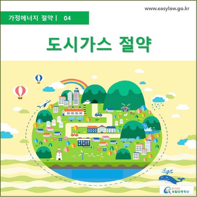 가정에너지절약  ㅣ  04 도시가스 절약 www.easylaw.go.kr 찾기 쉬운 생활법령정보 로고